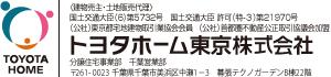 トヨタホーム東京株式会社